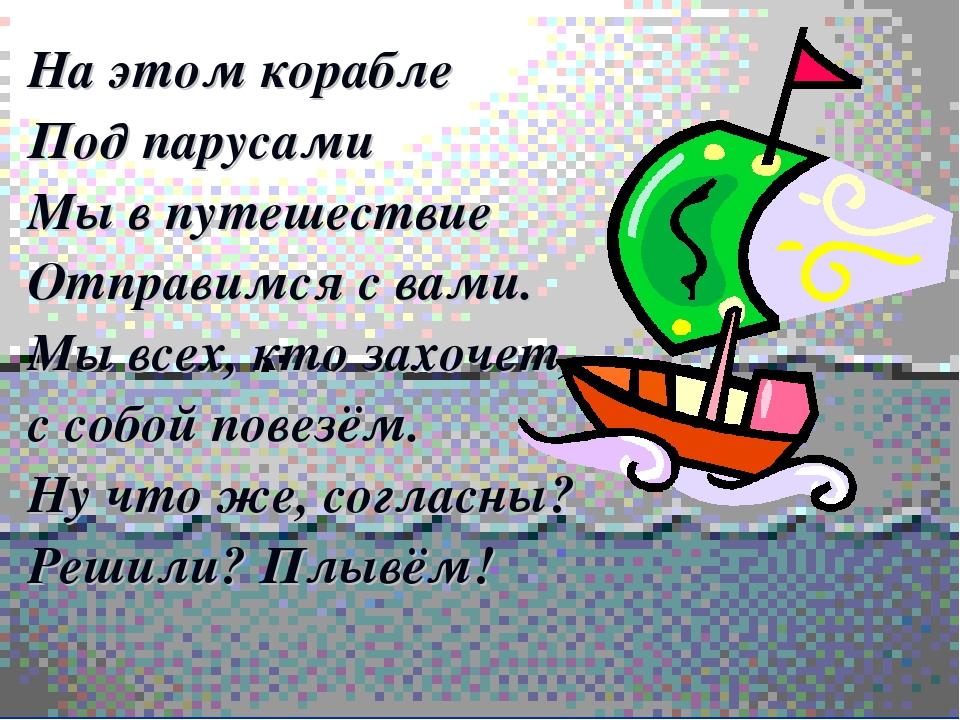 Путешествие по стране экономике На этом корабле Под парусами Мы в путешествие...