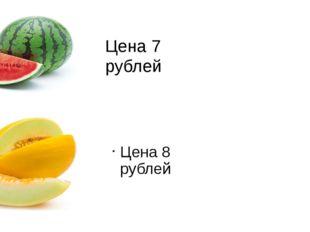 Цена 7 рублей Цена 8 рублей