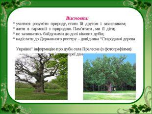Висновки: * учитися розуміти природу, стати їй другом і захисником; * жити в