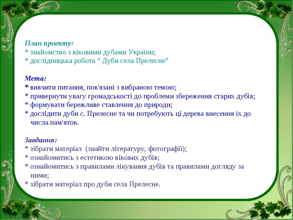 """План проекту: * знайомство з віковими дубами України; * дослідницька робота """"..."""