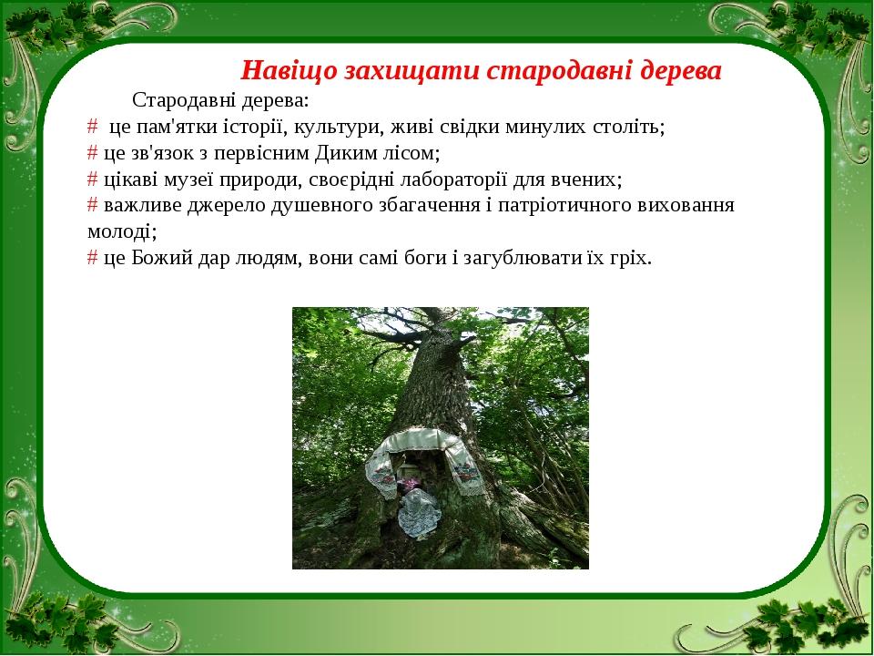 Навіщо захищати стародавні дерева Стародавні дерева: # це пам'ятки історії,...
