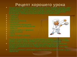 Рецепт хорошего урока Предлагаю рецепт приготовления хорошего урока. Возьмите