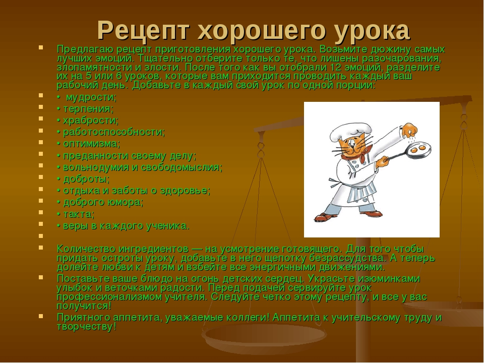 Рецепт хорошего урока Предлагаю рецепт приготовления хорошего урока. Возьмите...