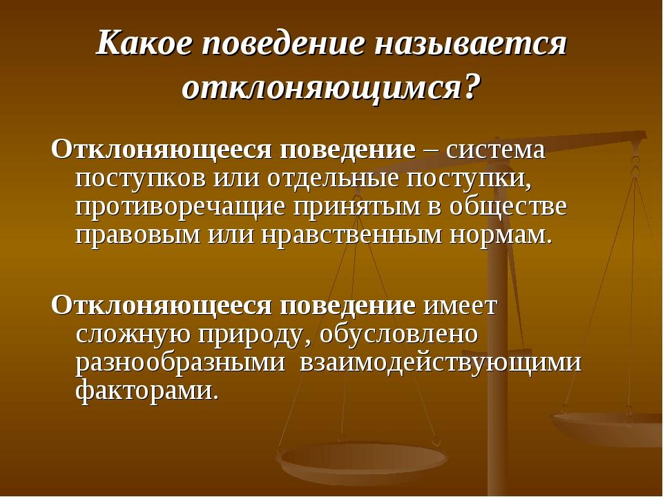 Какое поведение называется отклоняющимся? Отклоняющееся поведение – система п...