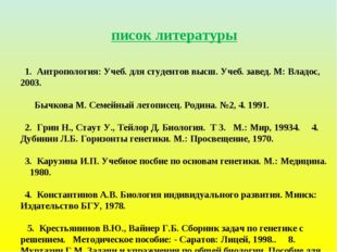 Список литературы 1. Антропология: Учеб. для студентов высш. Учеб. завед. М: