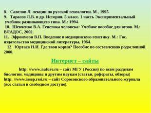 8. Савелов Л. лекции по русской генеалогии. М., 1995. 9. Тарасов Л.В. и др. И