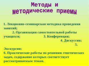 1. Лекционно-семинарская методика проведения занятий; 2. Организация самосто