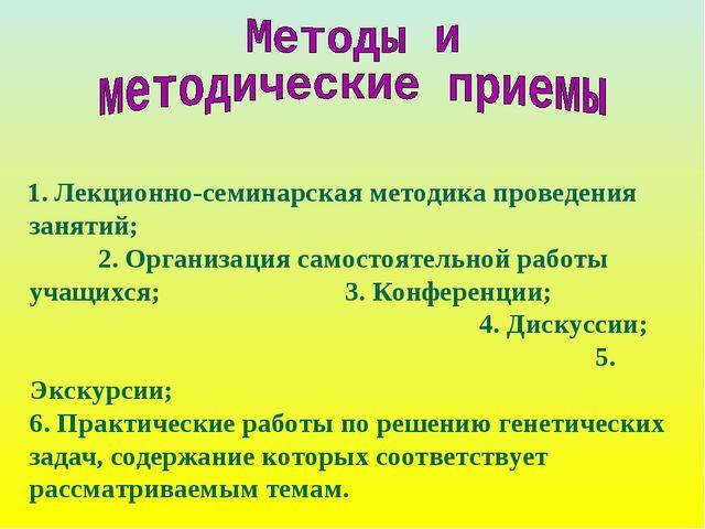 1. Лекционно-семинарская методика проведения занятий; 2. Организация самосто...