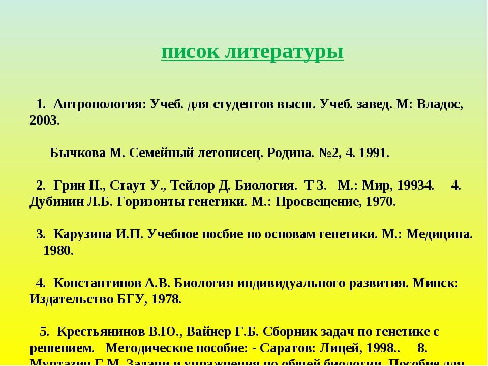 Список литературы 1. Антропология: Учеб. для студентов высш. Учеб. завед. М:...