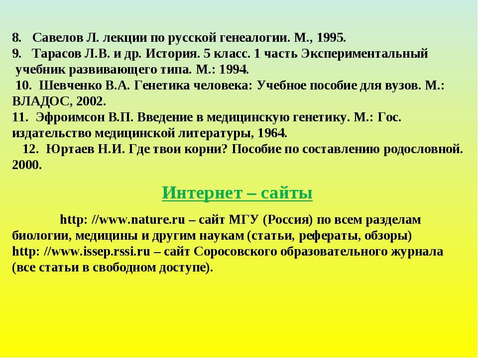 8. Савелов Л. лекции по русской генеалогии. М., 1995. 9. Тарасов Л.В. и др. И...