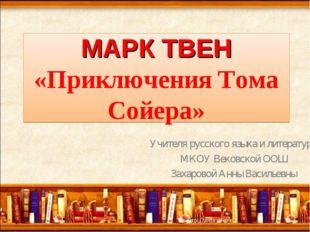 МАРК ТВЕН «Приключения Тома Сойера» Учителя русского языка и литературы МКОУ