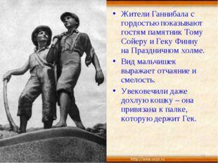 * * Жители Ганнибала с гордостью показывают гостям памятник Тому Сойеру и Гек