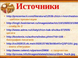 Источники http://prezentacii.com/literatura/12539-zhizn-i-tvorchestvo-marka-t