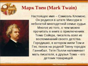 * * Марк Твен (Mark Twain) Настоящее имя – Сэмюэль Клеменс. Он родился в штат