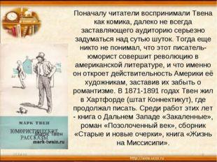 * * Поначалу читатели воспринимали Твена как комика, далеко не всегда заставл