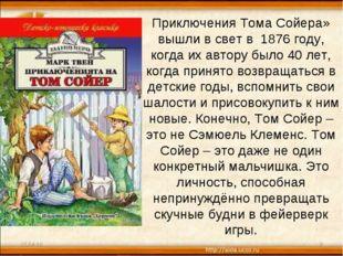 * * Приключения Тома Сойера» вышли в свет в 1876 году, когда их автору было 4