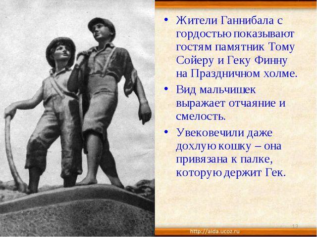 * * Жители Ганнибала с гордостью показывают гостям памятник Тому Сойеру и Гек...
