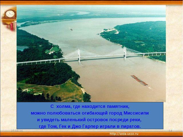 * * С холма, где находится памятник, можно полюбоваться огибающей город Мисси...