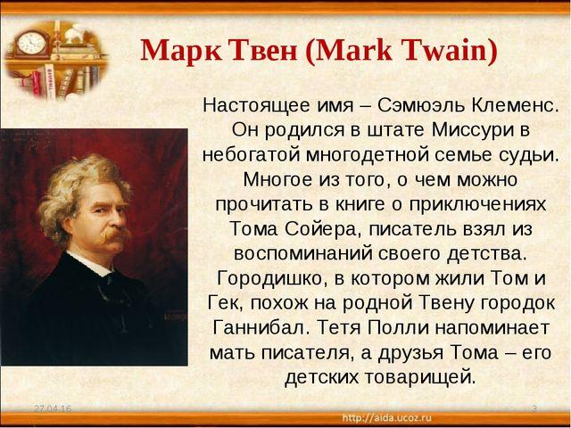 * * Марк Твен (Mark Twain) Настоящее имя – Сэмюэль Клеменс. Он родился в штат...