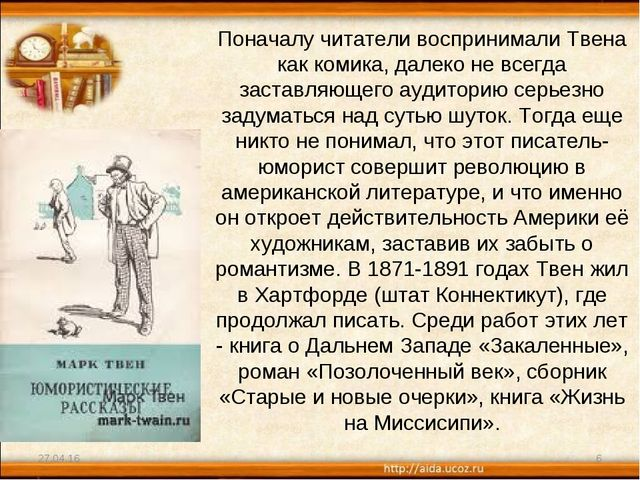 * * Поначалу читатели воспринимали Твена как комика, далеко не всегда заставл...