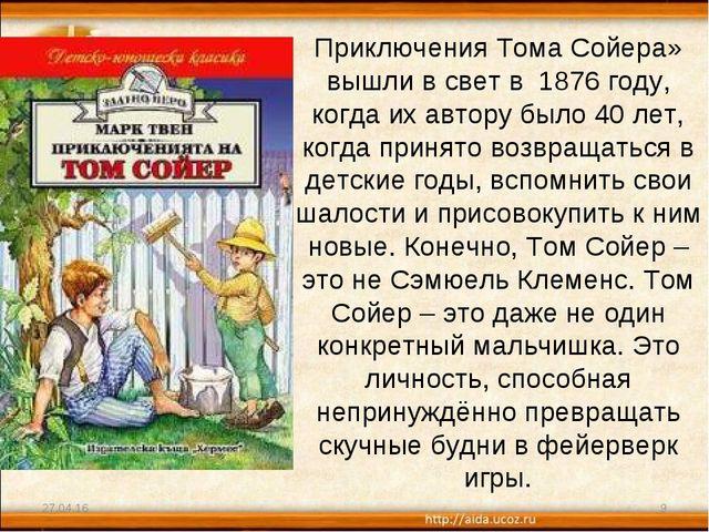 * * Приключения Тома Сойера» вышли в свет в 1876 году, когда их автору было 4...