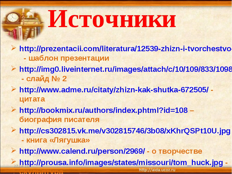 Источники http://prezentacii.com/literatura/12539-zhizn-i-tvorchestvo-marka-t...