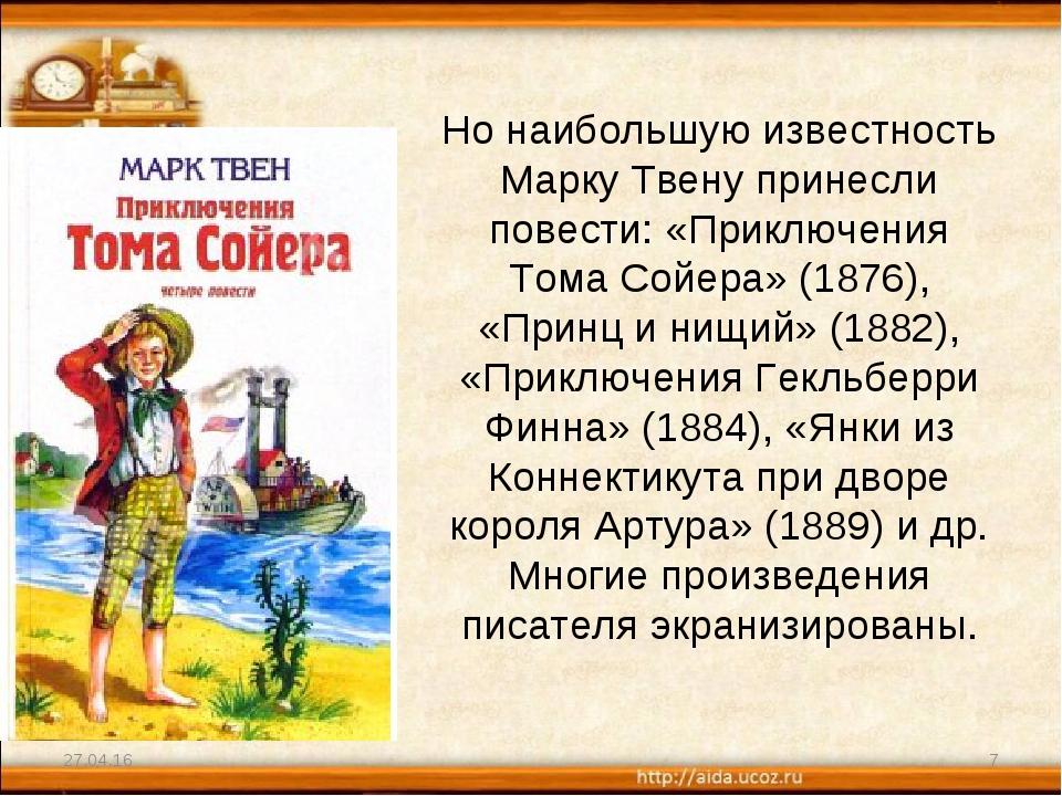 * * Но наибольшую известность Марку Твену принесли повести: «Приключения Тома...