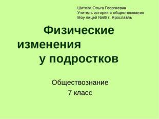 Физические изменения у подростков Обществознание 7 класс Шитова Ольга Георгие