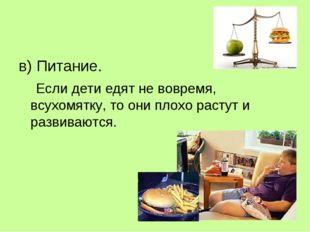 в) Питание. Если дети едят не вовремя, всухомятку, то они плохо растут и разв