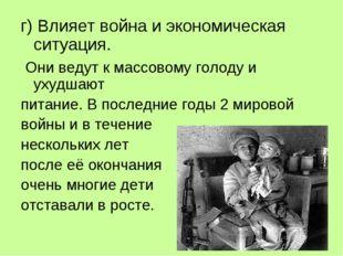 г) Влияет война и экономическая ситуация. Они ведут к массовому голоду и ухуд