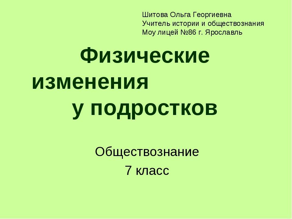 Физические изменения у подростков Обществознание 7 класс Шитова Ольга Георгие...