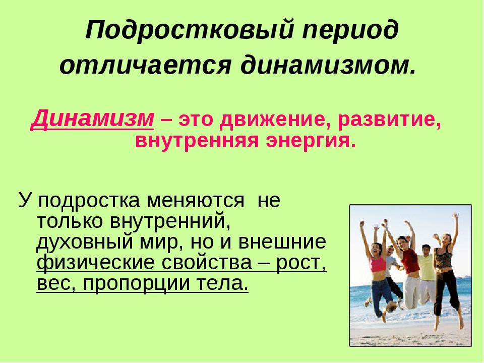 Подростковый период отличается динамизмом. Динамизм – это движение, развитие,...