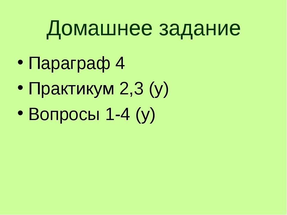 Домашнее задание Параграф 4 Практикум 2,3 (у) Вопросы 1-4 (у)