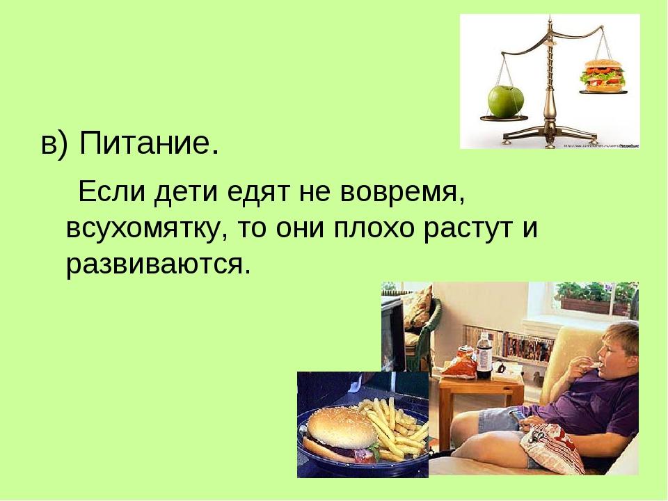 в) Питание. Если дети едят не вовремя, всухомятку, то они плохо растут и разв...