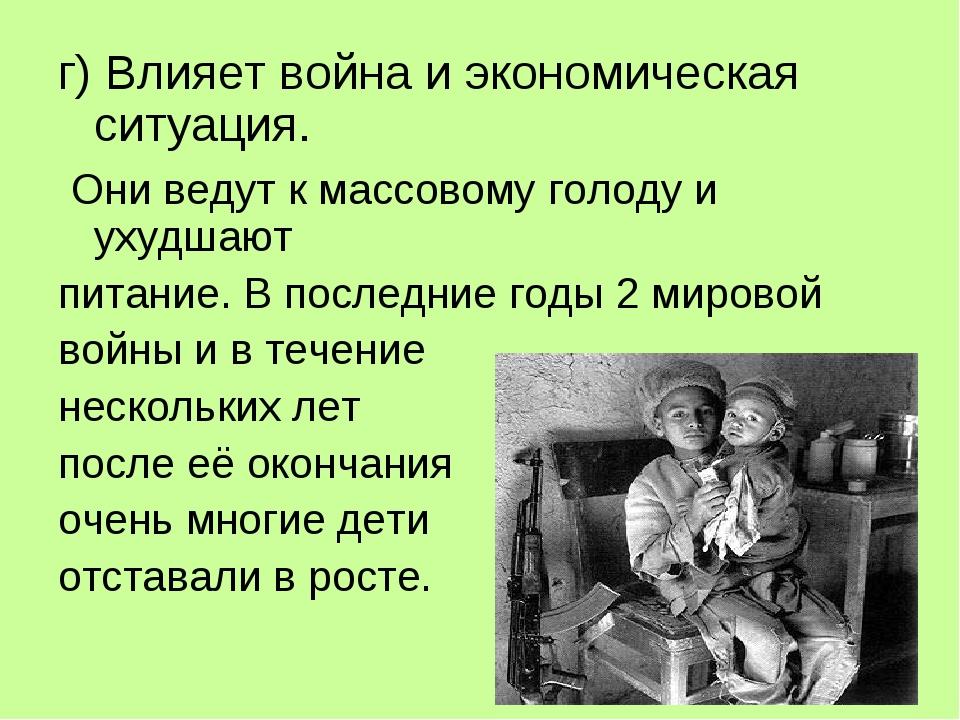 г) Влияет война и экономическая ситуация. Они ведут к массовому голоду и ухуд...