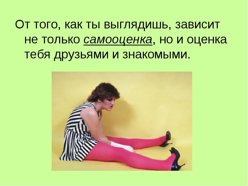 От того, как ты выглядишь, зависит не только самооценка, но и оценка тебя дру...