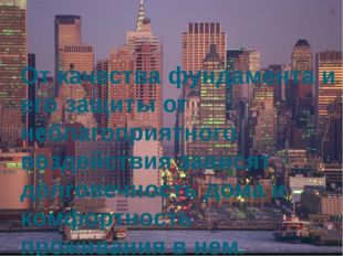 От качества фундамента и его защиты от неблагоприятного воздействия зависят д