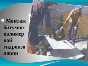 Монтаж битумно-полимерной гидроизоляции
