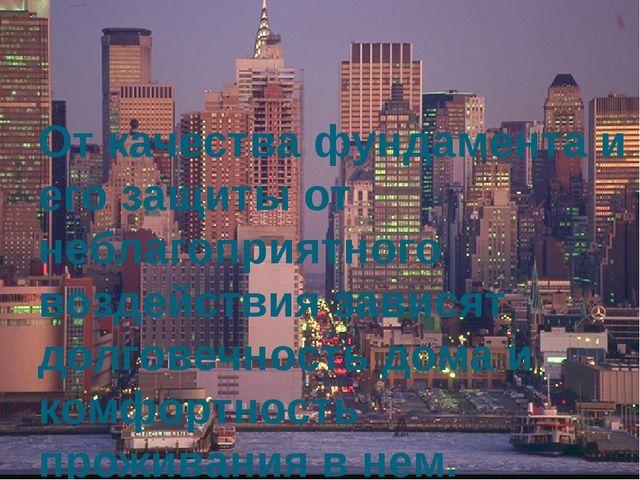От качества фундамента и его защиты от неблагоприятного воздействия зависят д...