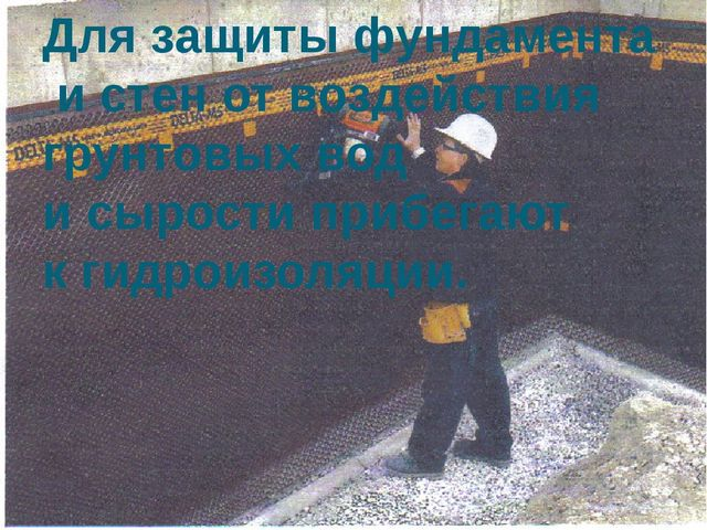 Для защиты фундамента и стен от воздействия грунтовых вод и сырости прибегают...