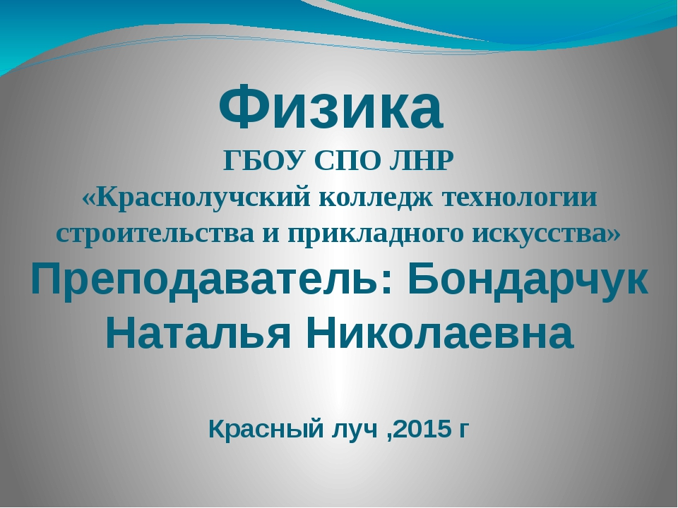 Физика ГБОУ СПО ЛНР «Краснолучский колледж технологии строительства и приклад...
