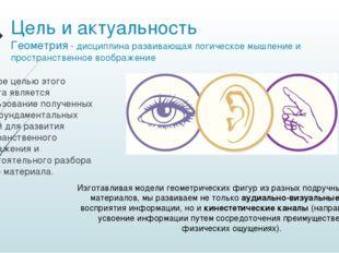 Цель и актуальность Геометрия - дисциплина развивающая логическое мышление и