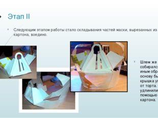 Этап II Следующим этапом работы стало складывания частей маски, вырезанных из