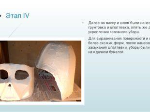 Этап IV Далее на маску и шлем были нанесены грунтовка и шпатлевка, опять же д