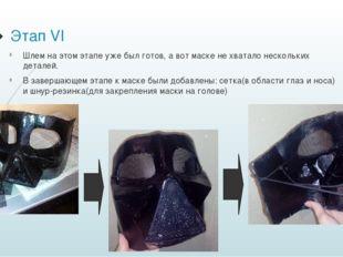 Этап VI Шлем на этом этапе уже был готов, а вот маске не хватало нескольких д