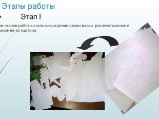 Этапы работы Первым этапом работы стало нахождение схемы маски, распечатывани