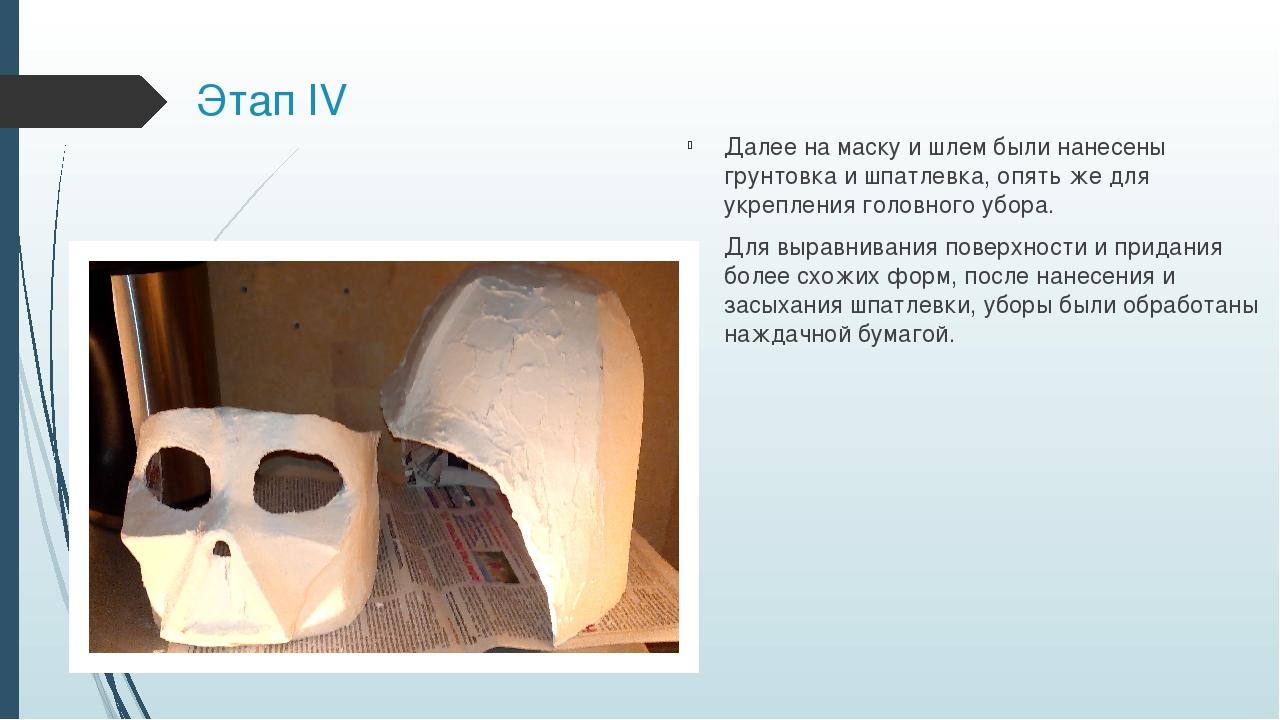 Этап IV Далее на маску и шлем были нанесены грунтовка и шпатлевка, опять же д...