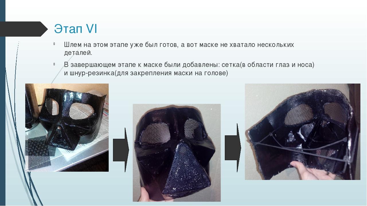 Этап VI Шлем на этом этапе уже был готов, а вот маске не хватало нескольких д...