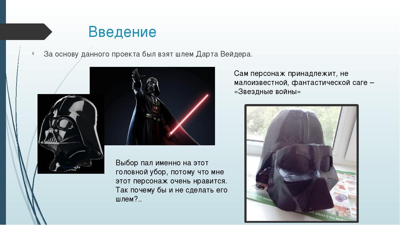 Введение За основу данного проекта был взят шлем Дарта Вейдера. Сам персонаж...