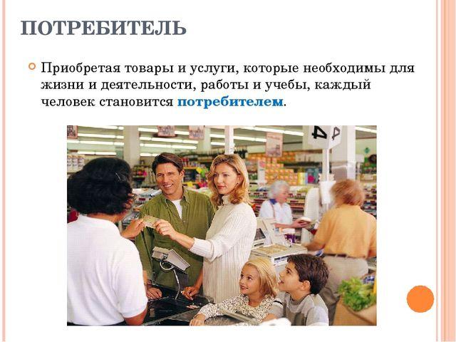 Приобретая товары и услуги, которые необходимы для жизни и деятельности, рабо...